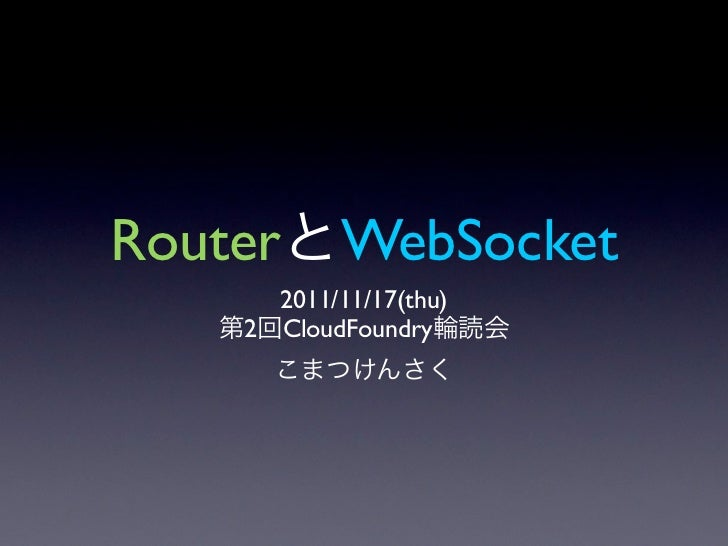 Router WebSocket      2011/11/17(thu)    2 CloudFoundry