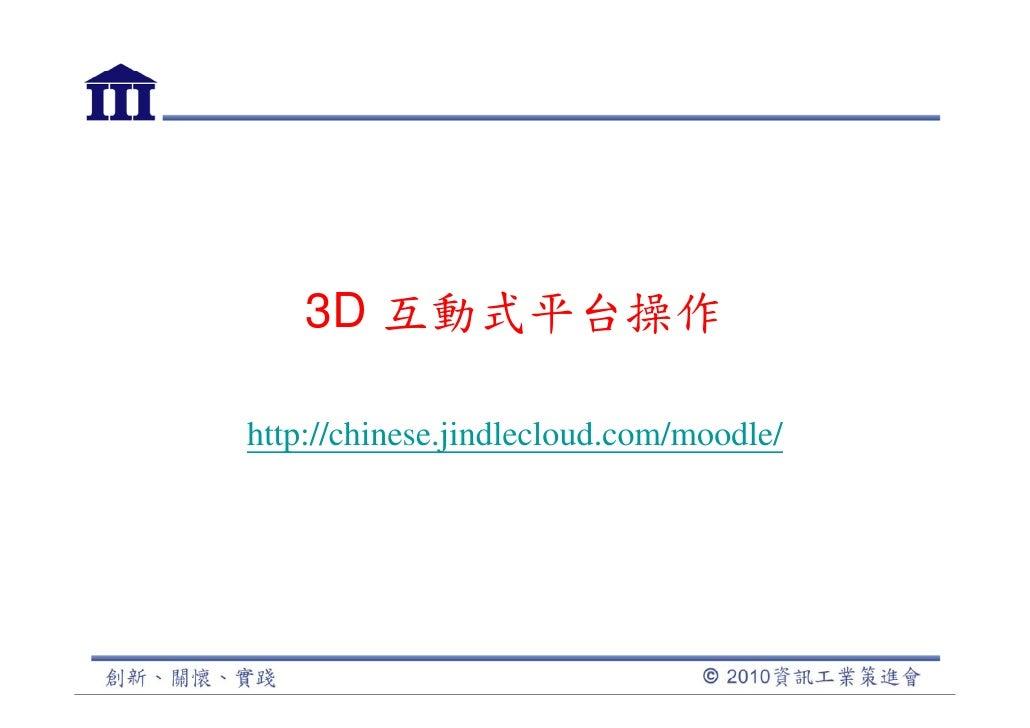 3D 互動式平台操作http://chinese.jindlecloud.com/moodle/
