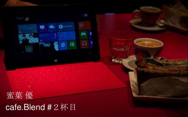 cafe.Blend #2杯目 蜜葉 優