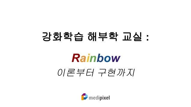 강화학습 해부학 교실 : Rainbow 이론부터 구현까지