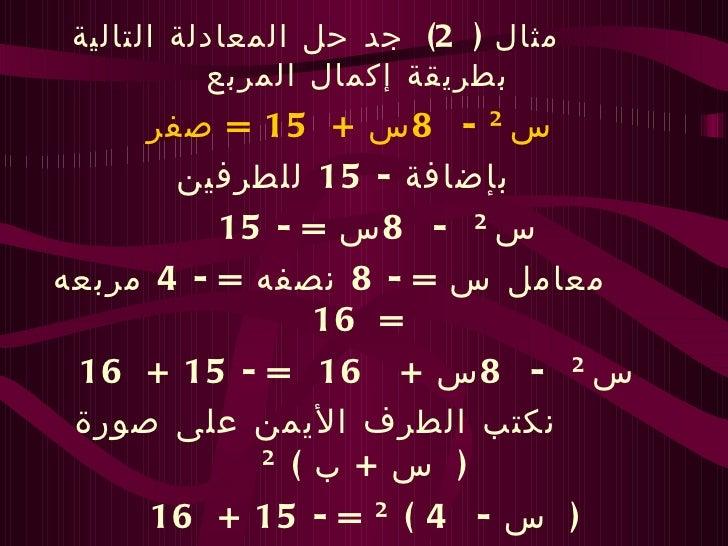 حل المعادله التربيعيه بطريقة اكمال المربع