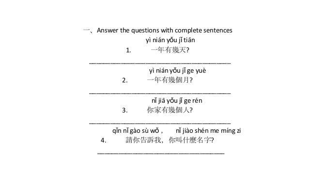 一、Answer the questions with complete sentences yì nián yǒu jǐ tiān 1. 一年有幾天? ________________________________________ yì n...