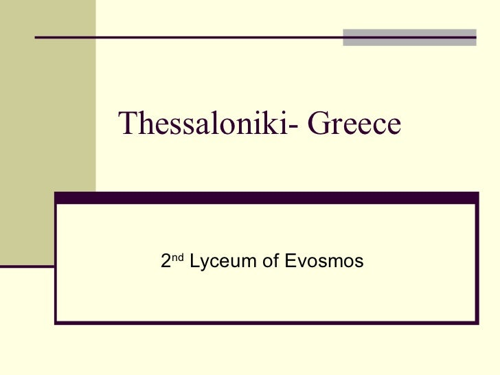 Thessaloniki- Greece 2 nd  Lyceum of Evosmos