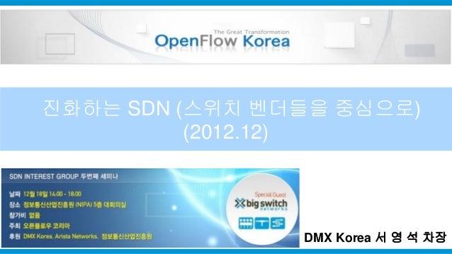 DMX Korea 서 영 석 차장 진화하는 SDN (스위치 벤더들을 중심으로) (2012.12)