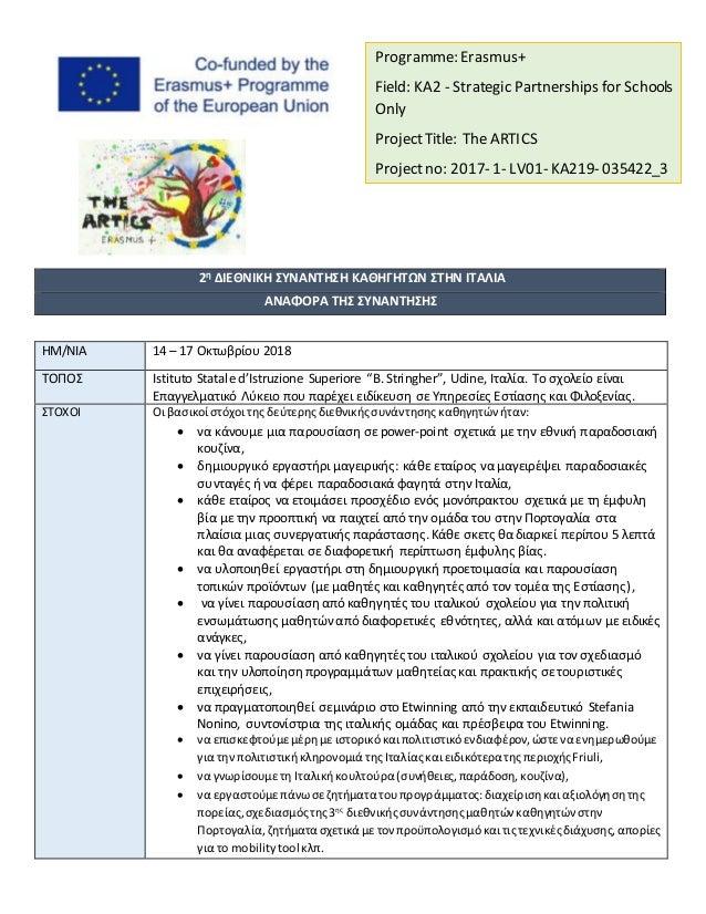 2η ΔΙΕΘΝΙΚΗ ΣΥΝΑΝΤΗΣΗ ΚΑΘΗΓΗΤΩΝ ΣΤΗΝ ΙΤΑΛΙΑ ΑΝΑΦΟΡΑ ΤΗΣ ΣΥΝΑΝΤΗΣΗΣ ΗΜ/ΝΙΑ 14 – 17 Οκτωβρίου 2018 ΤΟΠΟΣ Istituto Statale d'...