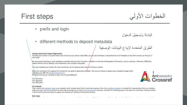 Getting Started with Content Registration - Arabic Webinar  Slide 3