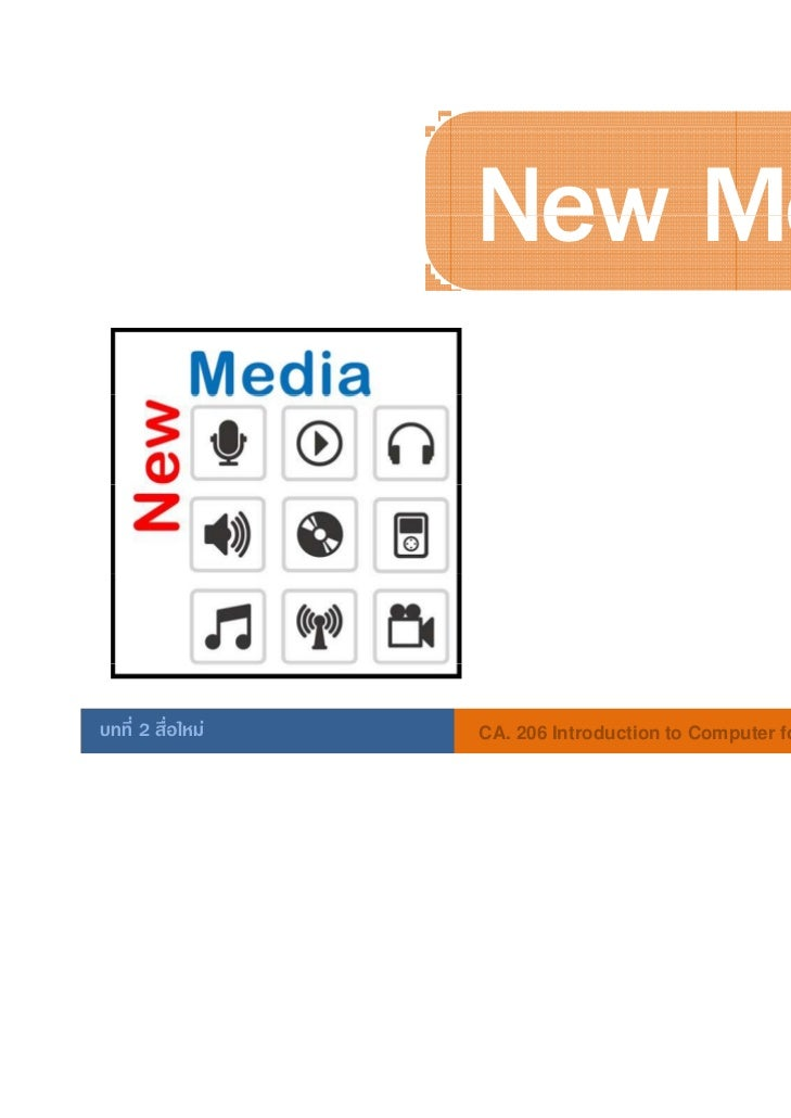 New Mediaบทที่ 2 สื่อใหม   CA. 206 Introduction to Computer for Communication Arts