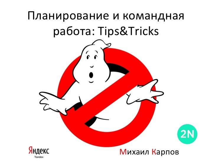 Планирование и командная    работа: Tips&Tricks              Михаил Карпов