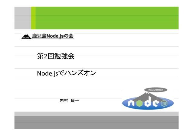 第2回勉強会 Node.jsでハンズオン 内村 康一