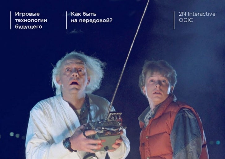 2N Interactive«Even the smallestperson can changethe course of thefuture.»J.R.R. Tolkien