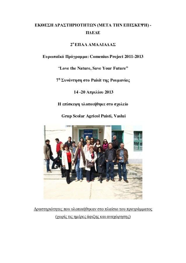 """ΕΚΘΕΗ ΔΡΑΣΗΡΙΟΣΗΣΩΝ (ΜΕΣΑ ΣΗΝ ΕΠΙΚΕΨΗ) -ΠΔΕΔΕ2οΕΠΑΛ ΑΜΑΛΙΑΔΑΕσρφπαχκό Πρόγραμμα: Comenius Project 2011-2013""""Love the N..."""