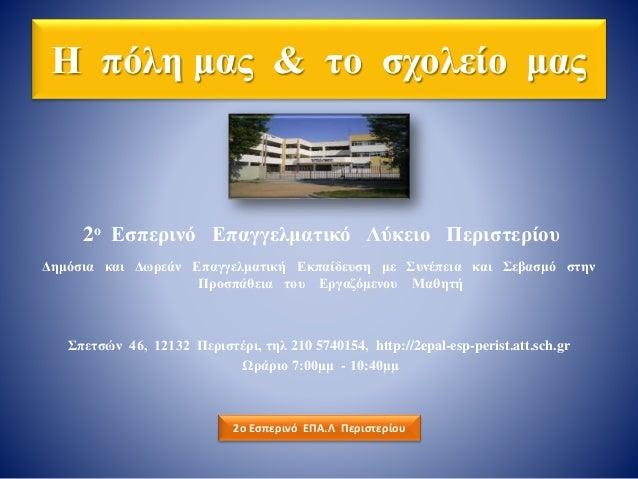 Η πόλη μας & το σχολείο μας 2ο Εσπερινό ΕΠΑ.Λ Περιστερίου 2ο Εσπερινό Επαγγελματικό Λύκειο Περιστερίου Δημόσια και Δωρεάν ...