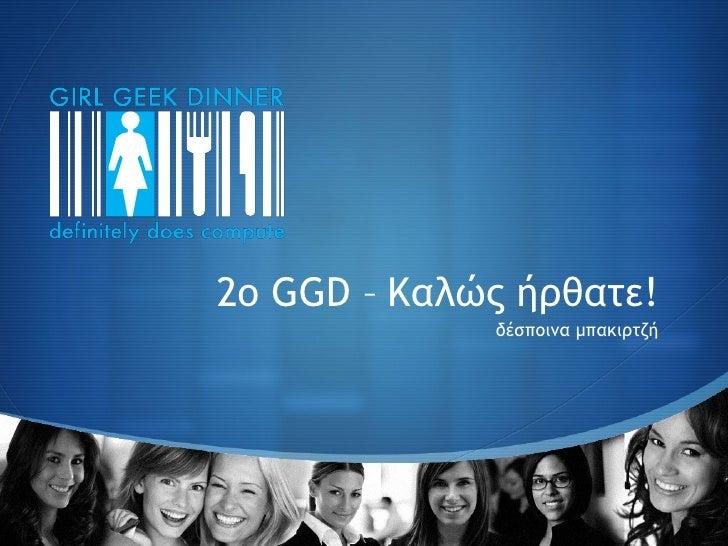 2o GGD –  Καλώς ήρθατε! δέσποινα μπακιρτζή