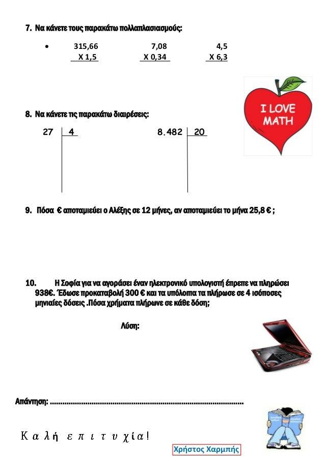 7. Να κάνετε τους παρακάτω πολλαπλασιασμούς:  315,66 7,08 4,5 Χ 1,5 Χ 0,34 Χ 6,3 8. Να κάνετε τις παρακάτω διαιρέσεις: 27...