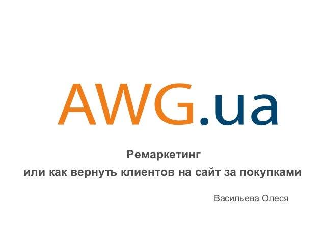 Ремаркетинг или как вернуть клиентов на сайт за покупками Васильева Олеся