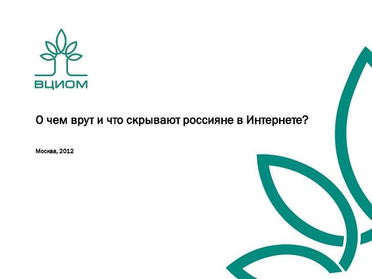 О чем врут и что скрывают россияне в Интернете?Москва, 2012