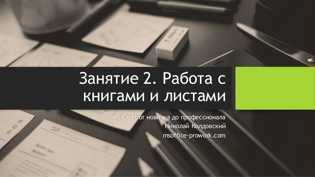 Занятие 2. Работа с книгами и листами MS Excel от новичка до профессионала Николай Колдовский msoffice-prowork.com