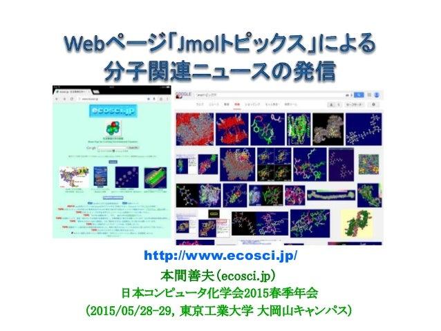 本間善夫(ecosci.jp) 日本コンピュータ化学会2015春季年会 (2015/05/28-29,東京工業大学 大岡山キャンパス) http://www.ecosci.jp/