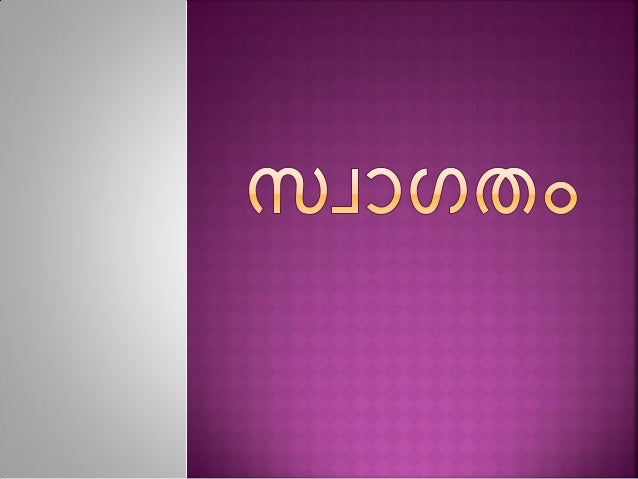 ഇന്ത്യയഽടെ ന഻യമന഻ര്മ്മഺണവ഻ഭഺഗം പഺര്മ്ലടമന്റ് എന്ന പപര഻ല് അറ഻യടെെഽന്നഽ. രഺഷ്ട്രപത഻യഽം പലഺകസഭ, രഺജ്യസഭ എന്ന഼ രണ്ട് സഭകള ...