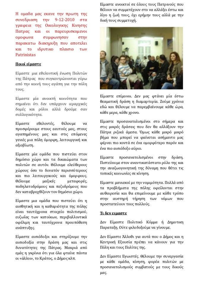 Δρασεις για την Πατρα… www.patrinistas.gr  2. c0e2278db9f