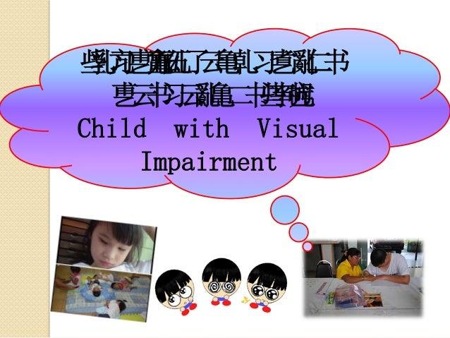 些亢 亀 了 亀 习 亂 书 乳 乶 五云乹 乽 仁  习 五亣乣         二  乶 书 云 亀 书亊    云 习 亂 二 些亢 乸Child with Visual    Impairment