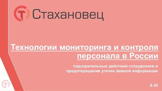 Технологии мониторинга и контроля персонала в России подозрительных действий сотрудников и предотвращение утечки важной ин...