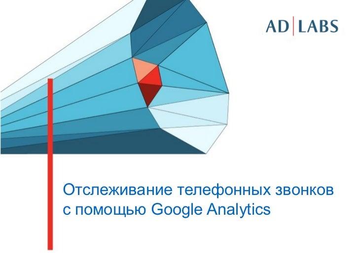 Отслеживание телефонных звонковс помощью Google Analytics