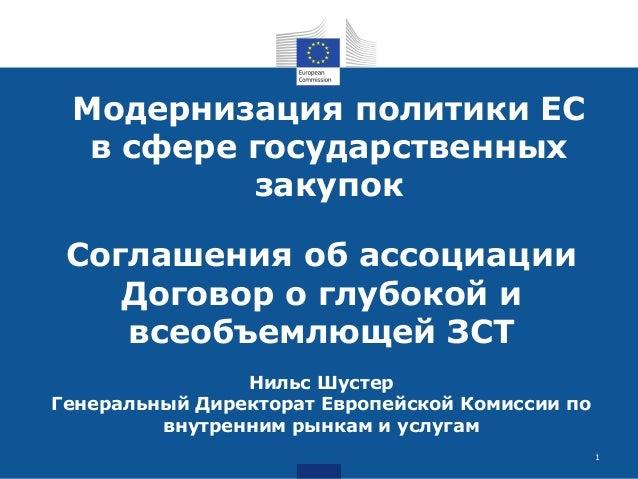 Модернизация политики ЕС в сфере государственных закупок Нильс Шустер Генеральный Директорат Европейской Комиссии по внутр...