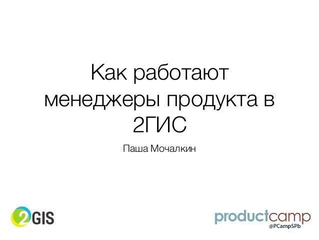 Как работают менеджеры продукта в 2ГИС Паша Мочалкин
