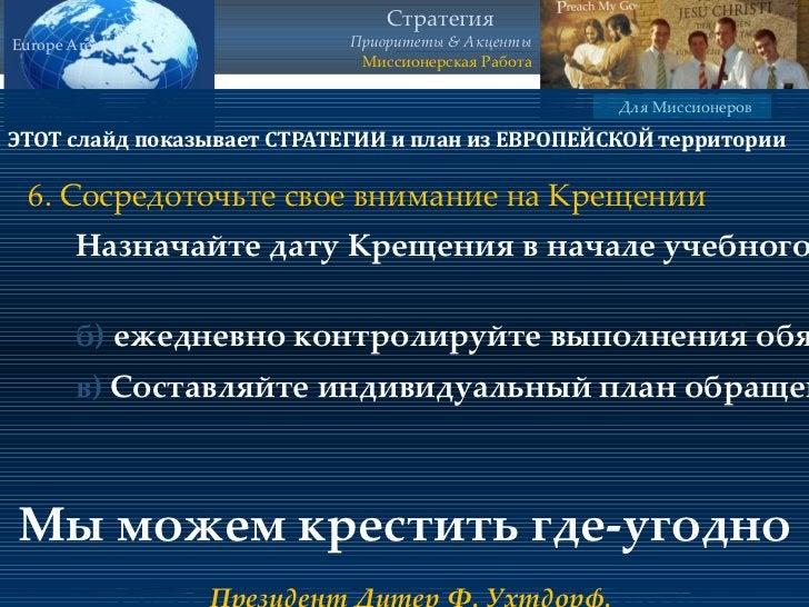 Для Миссионеров Europe Area 6. Сосредоточьте свое внимание на Крещении  б) ежедневно контролируйте выполнения обязательств...