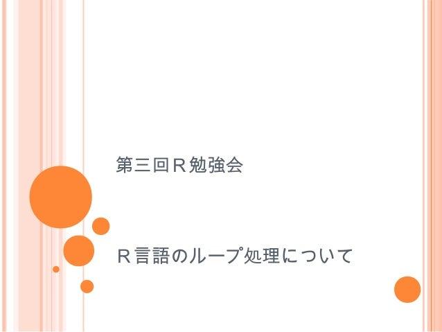 第三回R勉強会R言語のループ処理について