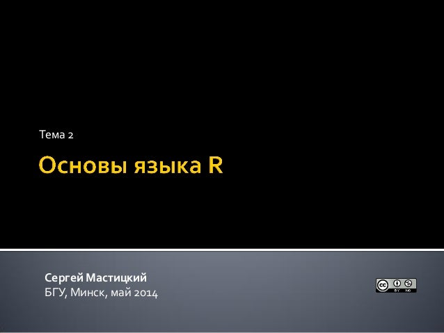 Тема 2 Сергей Мастицкий БГУ, Минск, май 2014