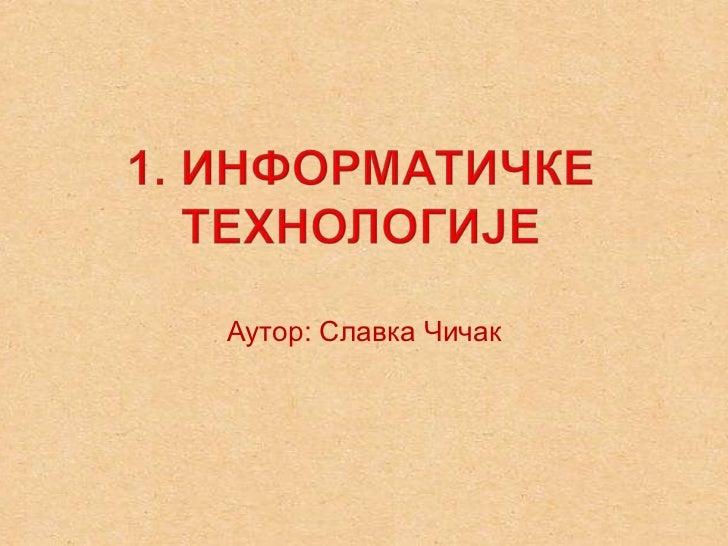 Аутор: Славка Чичак