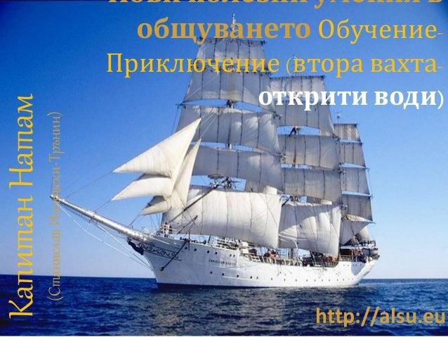 Капитан Натам  (Станислав Инчовски-Трънин)  Нови полезни умения в  общуването Обучение-  Приключение (втора вахта-  открит...