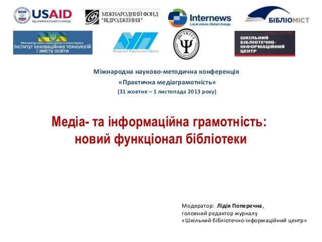 Міжнародна науково-методична конференція «Практична медіаграмотність» (31 жовтня – 1 листопада 2013 року)  Медіа- та інфор...