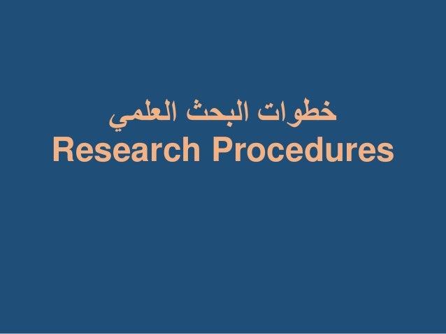 البحج خطواثالعلمي Research Procedures