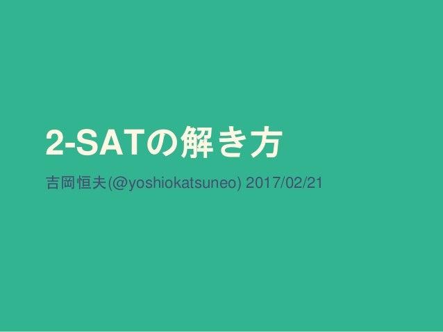 2-SATの解き方 吉岡恒夫(@yoshiokatsuneo) 2017/02/21