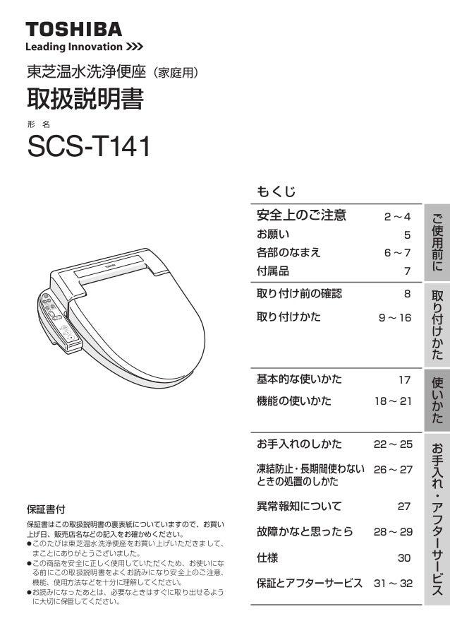 SCS-T141