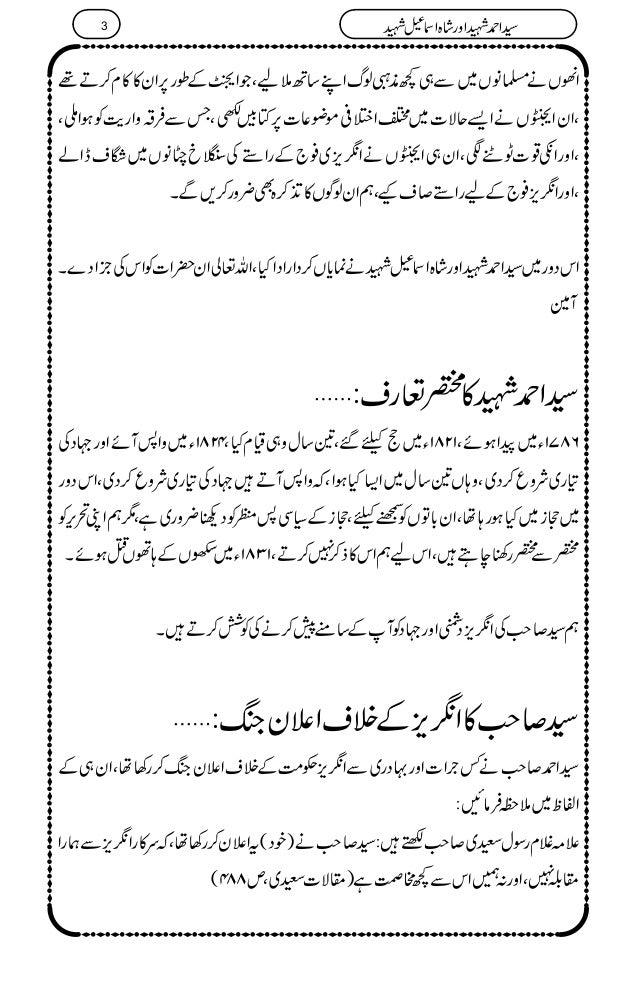 ahmed shah abdali urdu pdf