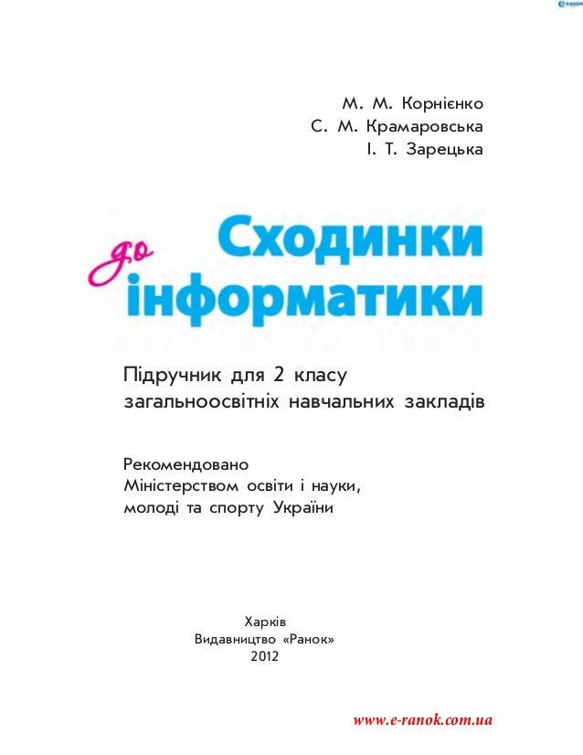 Зарецкая и.т учебник информатики10-11класс