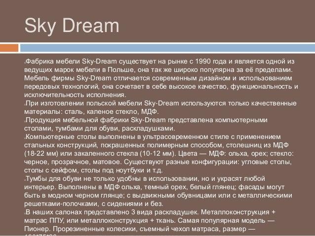 2 презентация sky dream Slide 2
