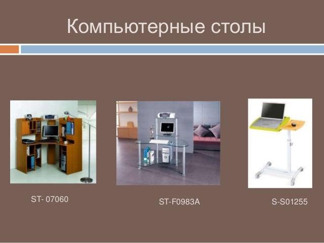 2 презентация sky dream Slide 3