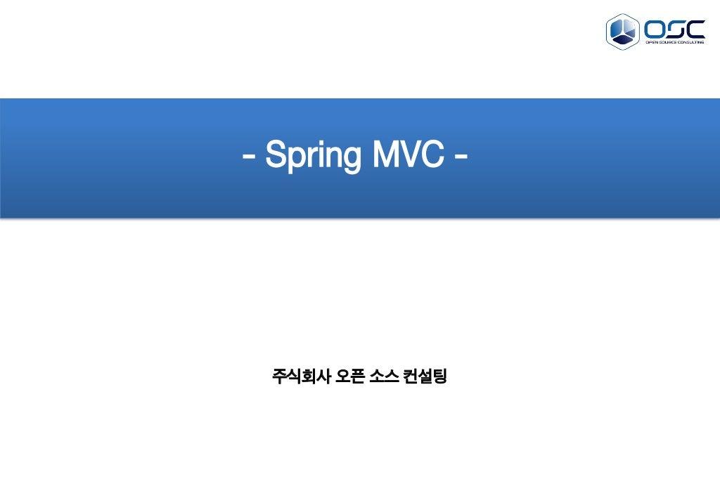 [오픈소스컨설팅]Spring MVC