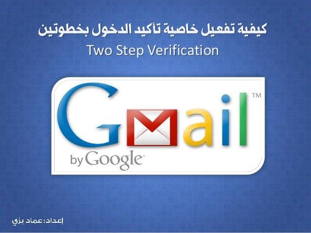كيفية تفعيل خاصية تأكيد الدخول بخطوتين Two Step Verification