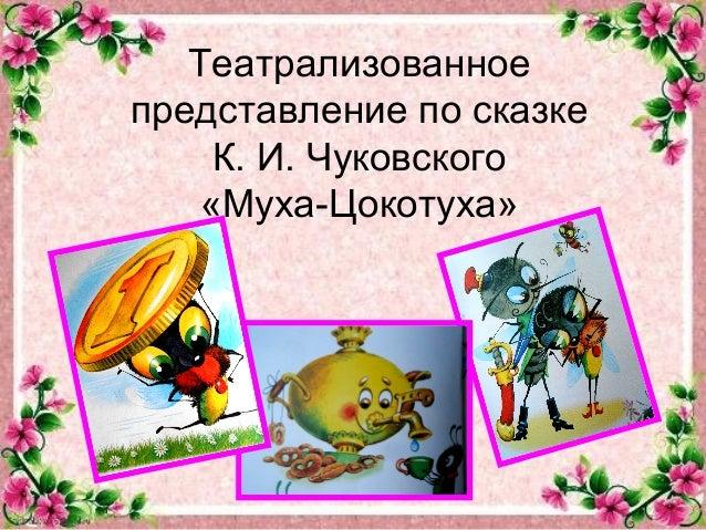 Театрализованное представление по сказке К. И. Чуковского «Муха-Цокотуха»