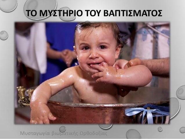 ΤΟ ΜΥΣΤΗΡΙΟ ΤΟΥ ΒΑΠΤΙΣΜΑΤΟΣ Μυσταγωγία βιωματικής Ορθοδοξίας