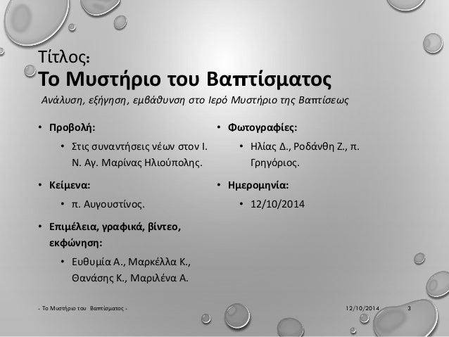 Το Μυστήριο του Βαπτίσματος Slide 3