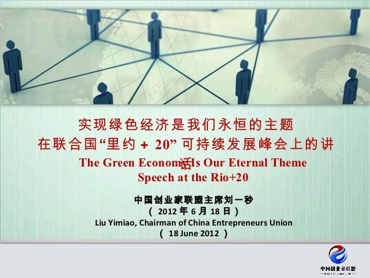 """实现绿色经济是我们永恒的主题在联合国 """"里约 + 20"""" 可持续发展峰会上的讲                   话   The Green Economy Is Our Eternal Theme                  Spee..."""