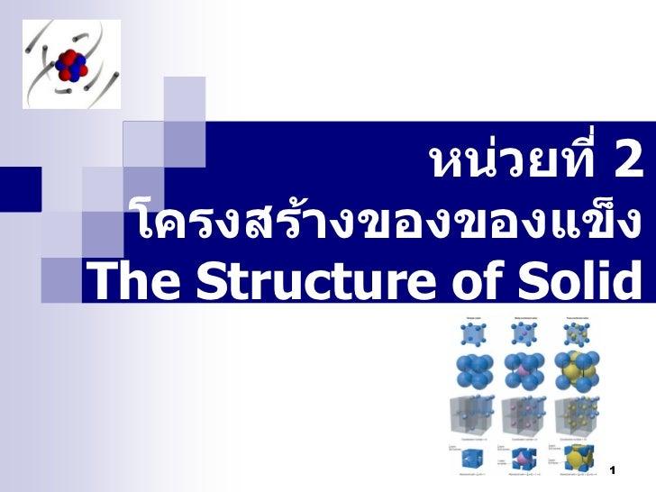 หน่วยที่ 2 โครงสร้างของของแข็งThe Structure of Solid                     1