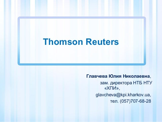 Thomson Reuters        Главчева Юлия Николаевна,              зам. директора НТБ НТУ                «ХПИ»,            glav...